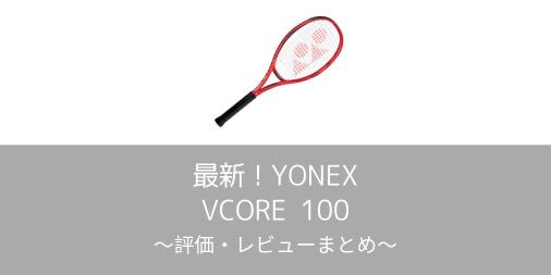 【最新】YONEX VCORE 100の評価・レビューまとめ【インプレ】