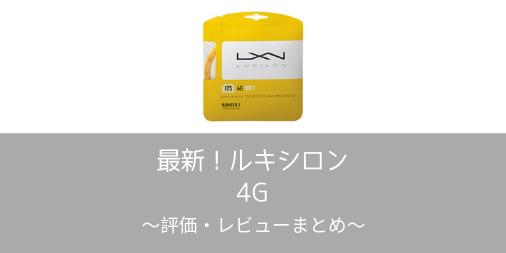 【ルキシロン】4Gの評価・レビューまとめ【インプレ】