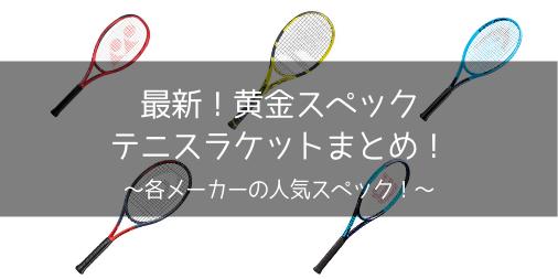 【最新】黄金スペックテニスラケットおすすめまとめ【評価・レビュー】