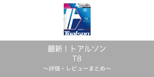 【トアルソン】T8の評価・レビューまとめ【インプレ】