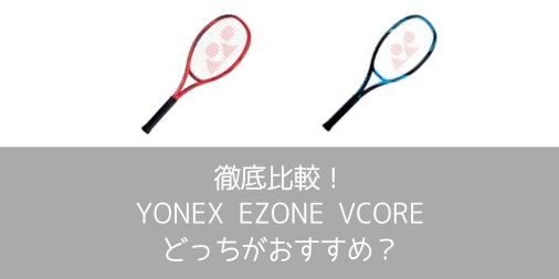 【徹底比較】YONEX EZONEとVCOREならどっちがおすすめ?使いやすい?【選び方】
