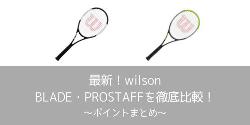 【徹底比較】wilson BLADEとPROSTAFFならどっちがおすすめ?使いやすい?【選び方】