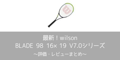 【最新】wilson BLADE 98 16×19 V7.0の評価・レビューまとめ【インプレ】