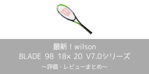 【最新】wilson BLADE 98 18×20 V7.0の評価・レビューまとめ【インプレ】
