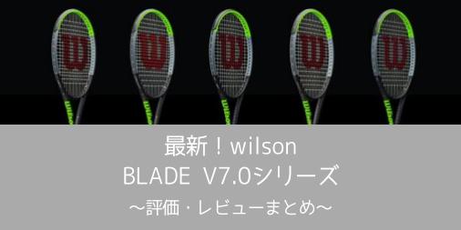 【2019新モデル】ブレーダーの覚醒!wilson BLADE V7.0シリーズの評価・レビューまとめ