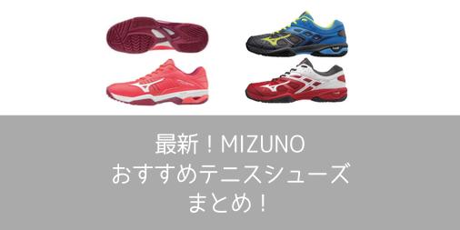 【コート別】最新!MIZUNO(ミズノ)のおすすめテニスシューズまとめ!