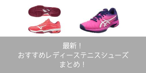 【コート別】最新!おすすめレディーステニスシューズランキング!