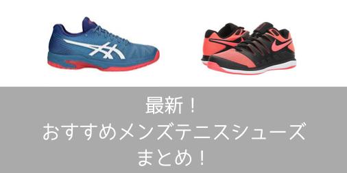 【コート別】最新!おすすめメンズテニスシューズランキング!
