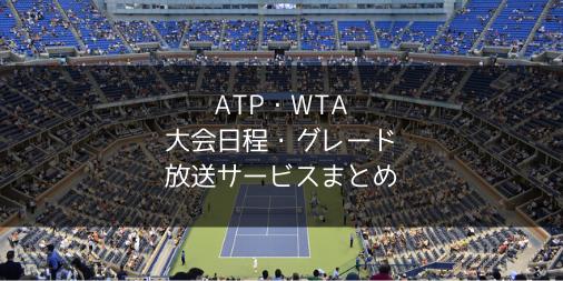 【プロテニス】ATP・WTAツアーの大会日程・グレード・放送サービスまとめ【錦織圭・大坂なおみの試合を観よう】