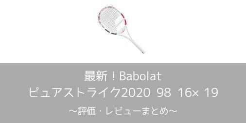 【Babolat】ピュアストライク2020 98 16×19の評価・レビューまとめ【インプレ】