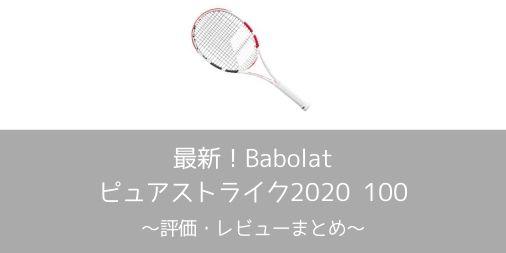 【Babolat】ピュアストライク2020 100の評価・レビュー・インプレまとめ【収まるピュアドライブ 】