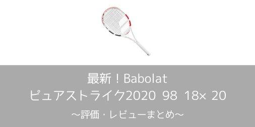 【Babolat】ピュアストライク2020 98 18×20の評価・レビューまとめ【インプレ】
