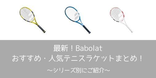 【Babolat】テニスラケットの特徴・選び方・おすすめまとめ!【評価・レビュー・インプレ】