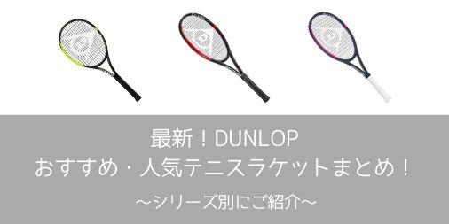 【DUNLOP・SRIXON】テニスラケットの特徴・選び方・おすすめまとめ!【評価・レビュー・インプレ】