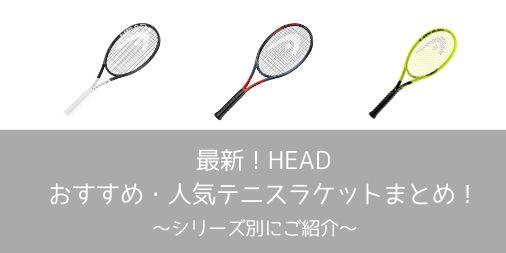 【HEAD】テニスラケットの特徴・選び方・おすすめまとめ!【評価・レビュー・インプレ】