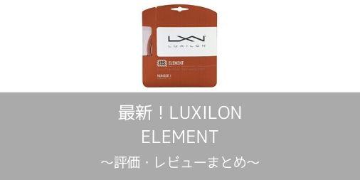 【LUXILON】ELEMENT(エレメント)の評価・レビュー・インプレまとめ【やわらかポリ】