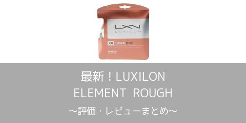 【LUXILON】ELEMENT ROUGH(エレメントラフ)の評価・レビュー・インプレまとめ【超やわらかポリ】