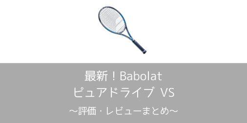 【Babolat】ピュアドライブVSの評価・レビュー・インプレまとめ【圧倒的完成度の高さ!】