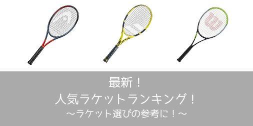 【2020年最新】元テニスコーチが試打しておすすめ!人気テニスラケットランキング!