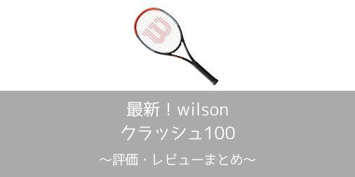 【wilson】クラッシュ 100の評価・レビュー・インプレまとめ【超飛ばし屋ラケット】