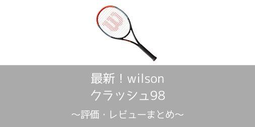 【wilson】クラッシュ 98の評価・レビュー・インプレまとめ【98インチのパワーラケット】