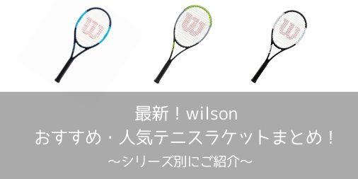 【wilson】テニスラケットの特徴・選び方・おすすめまとめ!【評価・レビュー】