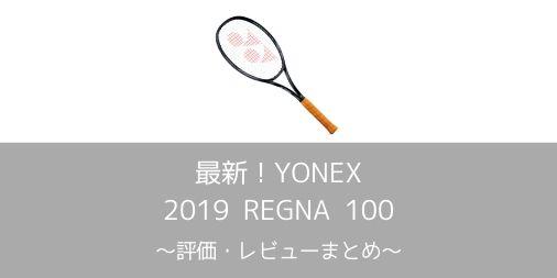 【YONEX】2019 REGNA 100の評価・レビュー・インプレまとめ【フレームの薄い厚ラケ】