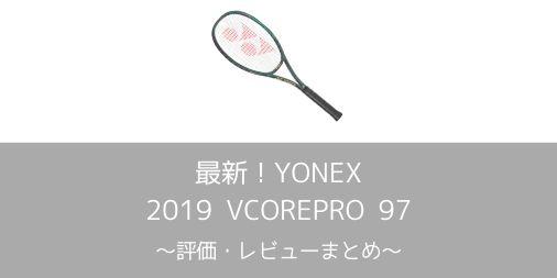 【YONEX】2019 VCORE PRO 97の評価・レビュー・インプレまとめ【ボールの乗り・つかみの良さは健在】