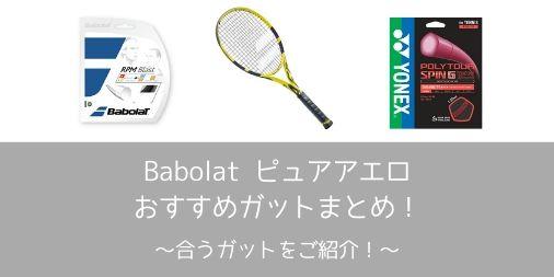 【Babolat】ピュアアエロに合うおすすめのガット・ストリングまとめ【スピンを強化しよう!】