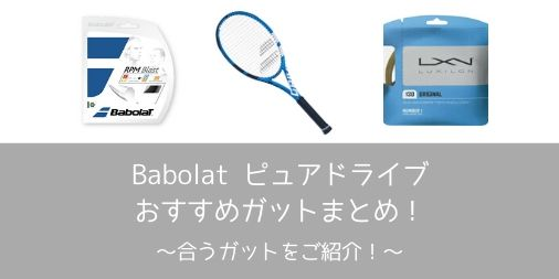 【Babolat】ピュアドライブに合うおすすめのガット・ストリングまとめ【ポリの相性良し】
