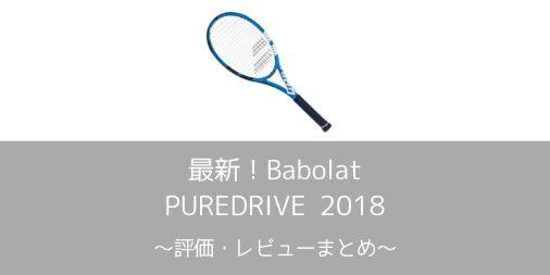 【Babolat】ピュアドライブ 2018の評価・レビュー・インプレまとめ【クリアになった強烈パワー】