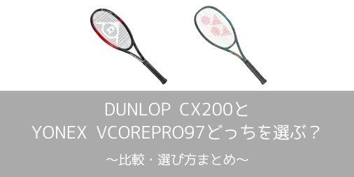【徹底比較】CX200・VCOREPRO97はどっちが使いやすい?【選び方】