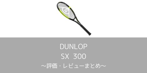 【DUNLOP】SX300の評価・レビュー・インプレまとめ【楽々スピンラケット】