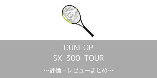 【DUNLOP】SX300 TOURの評価・レビュー・インプレまとめ【自由自在スピンラケット】