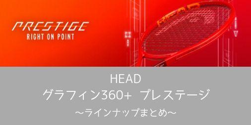 【HEAD】グラフィン360+ プレステージ 2020モデルの評価・レビュー・インプレまとめ【ついにモデルチェンジ】