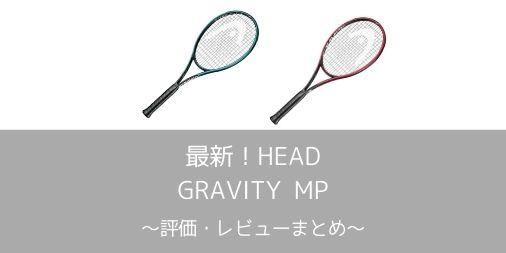 【HEAD】グラビティ MPの評価・レビュー・インプレまとめ【持ち上げやすくコントロールしやすく】