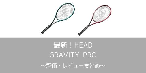 【HEAD】グラビティ PROの評価・レビュー・インプレまとめ【ヘビーだけど使いやすい】