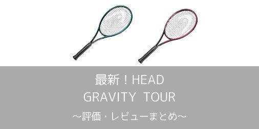 【HEAD】グラビティ TOURの評価・レビュー・インプレまとめ【オールラウンダーなラケット】