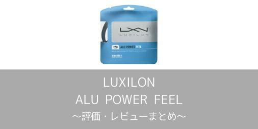 【LUXILON】ALU POWER FEEL(アルパワーフィール )の評価・レビューまとめ【インプレ】