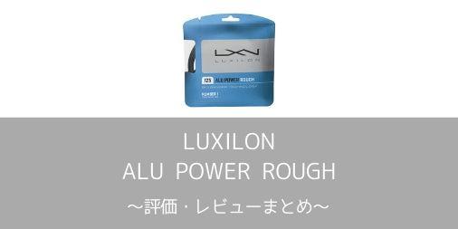 【LUXILON】ALU POWER ROUGH(アルパワーラフ)の評価・レビューまとめ【インプレ】