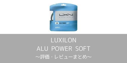 【LUXILON】ALU POWER SOFT(アルパワーソフト )の評価・レビューまとめ【インプレ】