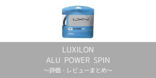 【LUXILON】ALU POWER SPIN(アルパワースピン)の評価・レビューまとめ【インプレ】