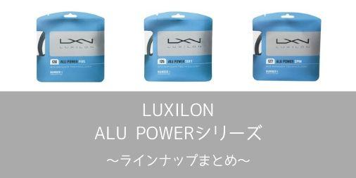 【LUXILON】アルパワーシリーズの特徴・違い・ラインナップまとめ