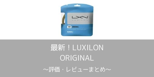 【LUXILON】ORIGINAL(オリジナル)の評価・レビューまとめ【インプレ】
