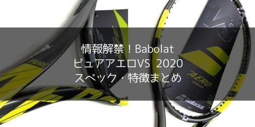 【Babolat】ピュアアエロVS 2020の評価・レビュー・インプレまとめ【限定発売!】