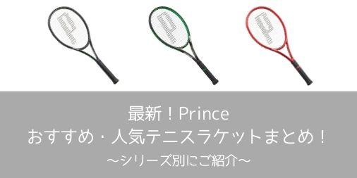 【Prince】テニスラケットの特徴・選び方・おすすめまとめ!【評価・レビュー・インプレ】