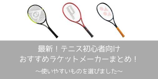 【2019年最新】元テニスコーチがおすすめ!テニス初心者向けラケットメーカーまとめ!