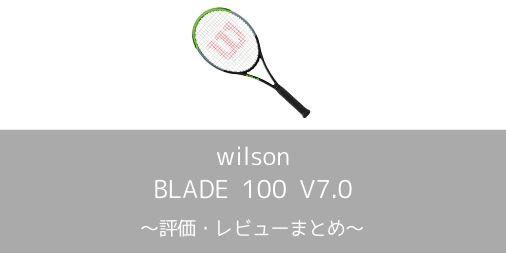 【wilson】BLADE 100 V7.0の評価・レビュー・インプレまとめ【日本限定スペック】