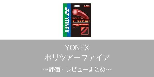 【YONEX】ポリツアーファイアの評価・レビューまとめ【インプレ】