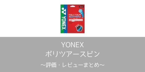 【YONEX】ポリツアースピンの評価・レビューまとめ【インプレ】